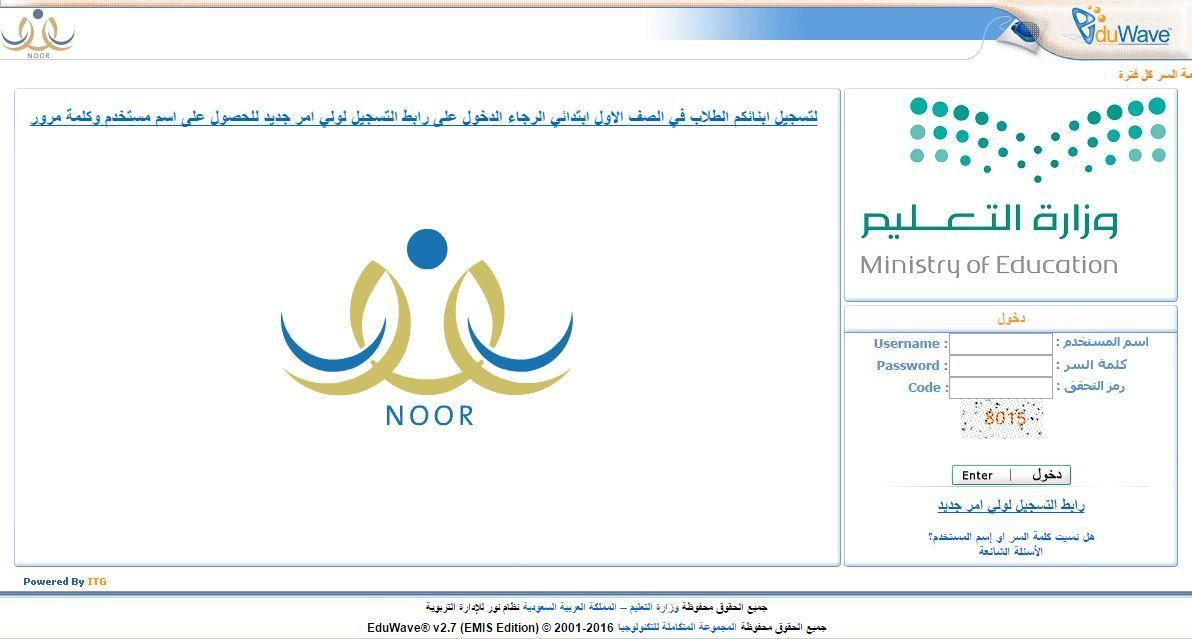 رابط موقع نظام نور للنتائج 1439 نتائج امتحانات جميع المراحل التعليمية لطلاب السعودية رابط موقع نظام نور للنتائج 143 Ministry Of Education Education Ministry