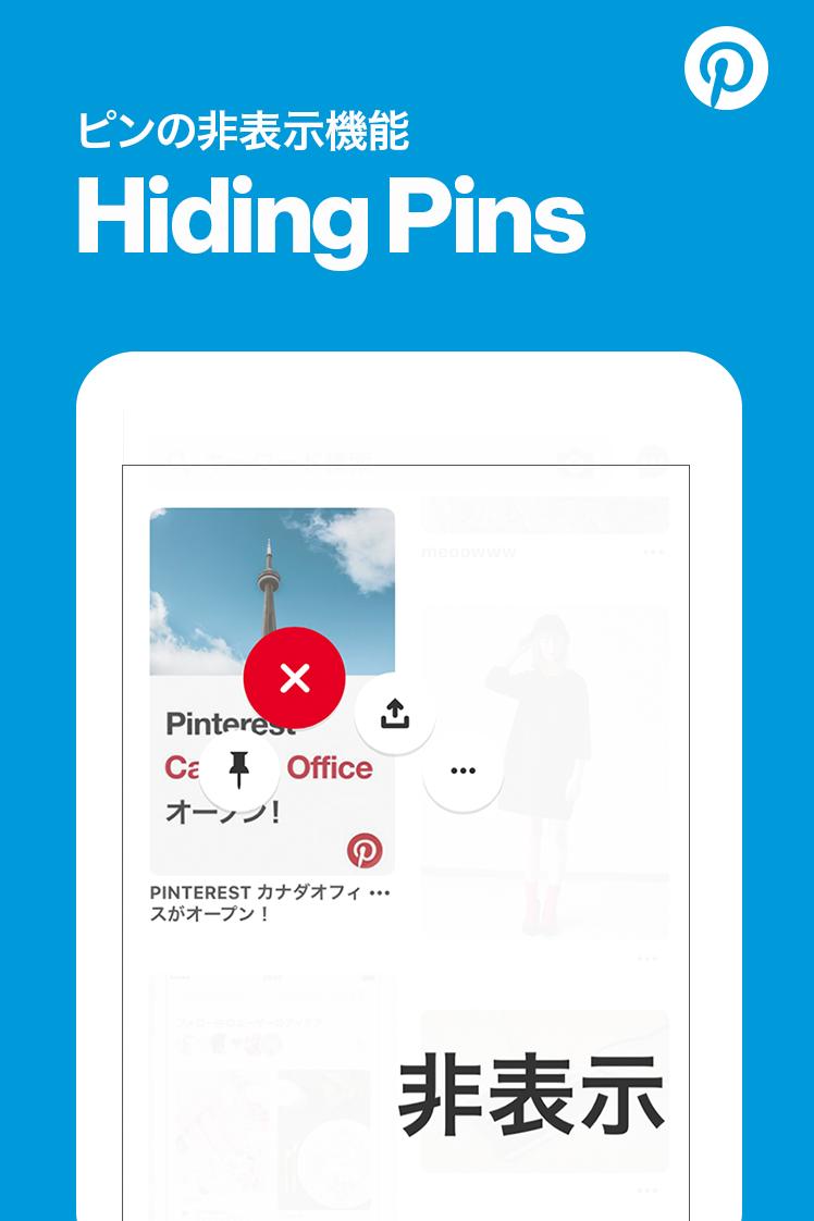 おすすめの精度を上げるピンの非表示機能 Pinterest Japan 公式ブログ ピン ピンタレスト 使い方 ブログ