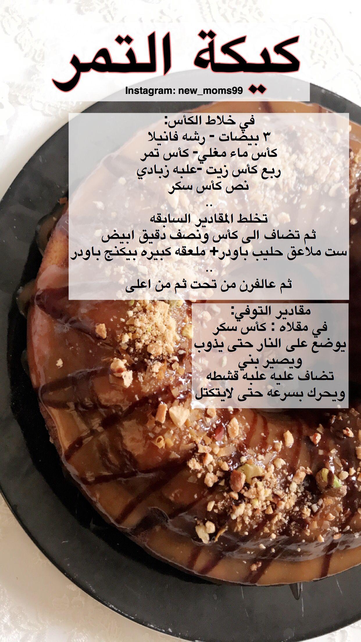كيكة التمر بالتوفي هشه ولذييييذه Cooking Recipes Desserts Dessert Ingredients Yummy Food Dessert