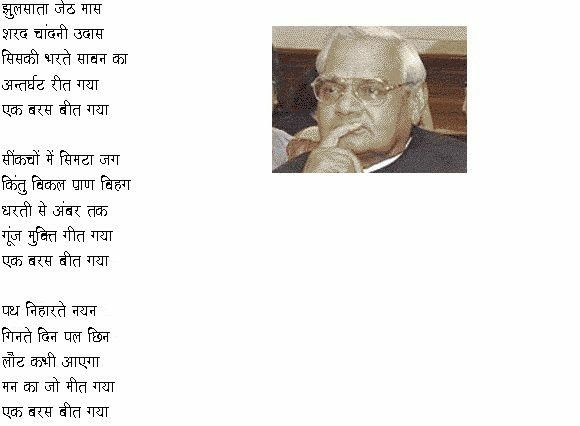 Pin by Arvind on Poems Jokes images, Poetry hindi, Hindi