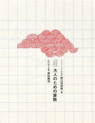 best drawing seen in a while japanese cloud u003c3 Japan, have a - graph paper sample
