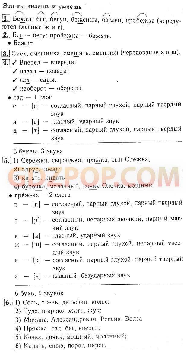Кроссворд по биологии 6 класс с ответами снисаренко.т.а.красворд