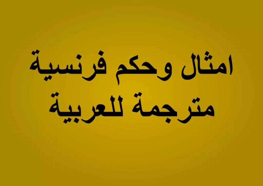 أمثال وحكم فرنسية مشهورة مترجمة للعربية تعلم اللغة الفرنسية Girly Pictures Arabic Calligraphy Blog