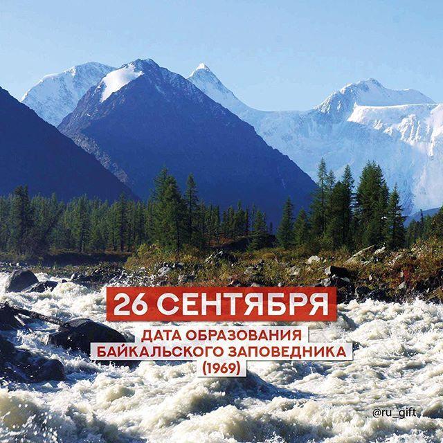 26 сентября 1969 г. 49 лет назад Байкальский ...