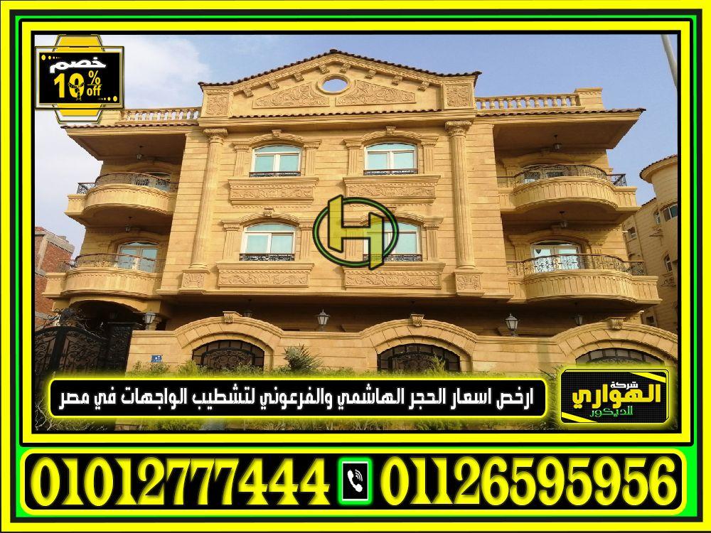 لماذا ينصح باستخدام حجر هاشمي هيصم للوجهات في مصر In 2021 House Styles Big Ben Mansions