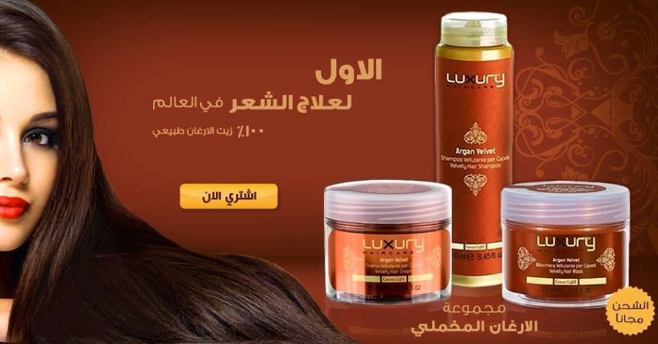 أرغان فلفت تؤمن بأن صحة ولمعان شعرك هو ما يجعلك تتألقين في أي مكان ولهذا تقدم لكى مجموعة الأرغان الطبيعية المستخلصة من زيت الأرجا Shampoo Bottle Shampoo Beauty