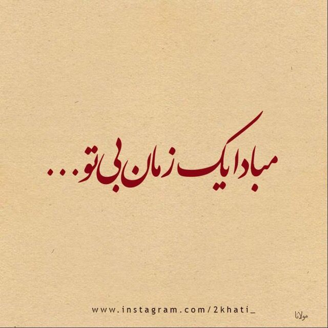 Pin By Paras Too On هر نامه شعر نشان من تو Persian Poem Calligraphy Persian Poetry Persian Tattoo