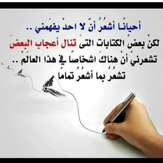 لا احد يفهمني Arabic Quotes Quotes Sayings