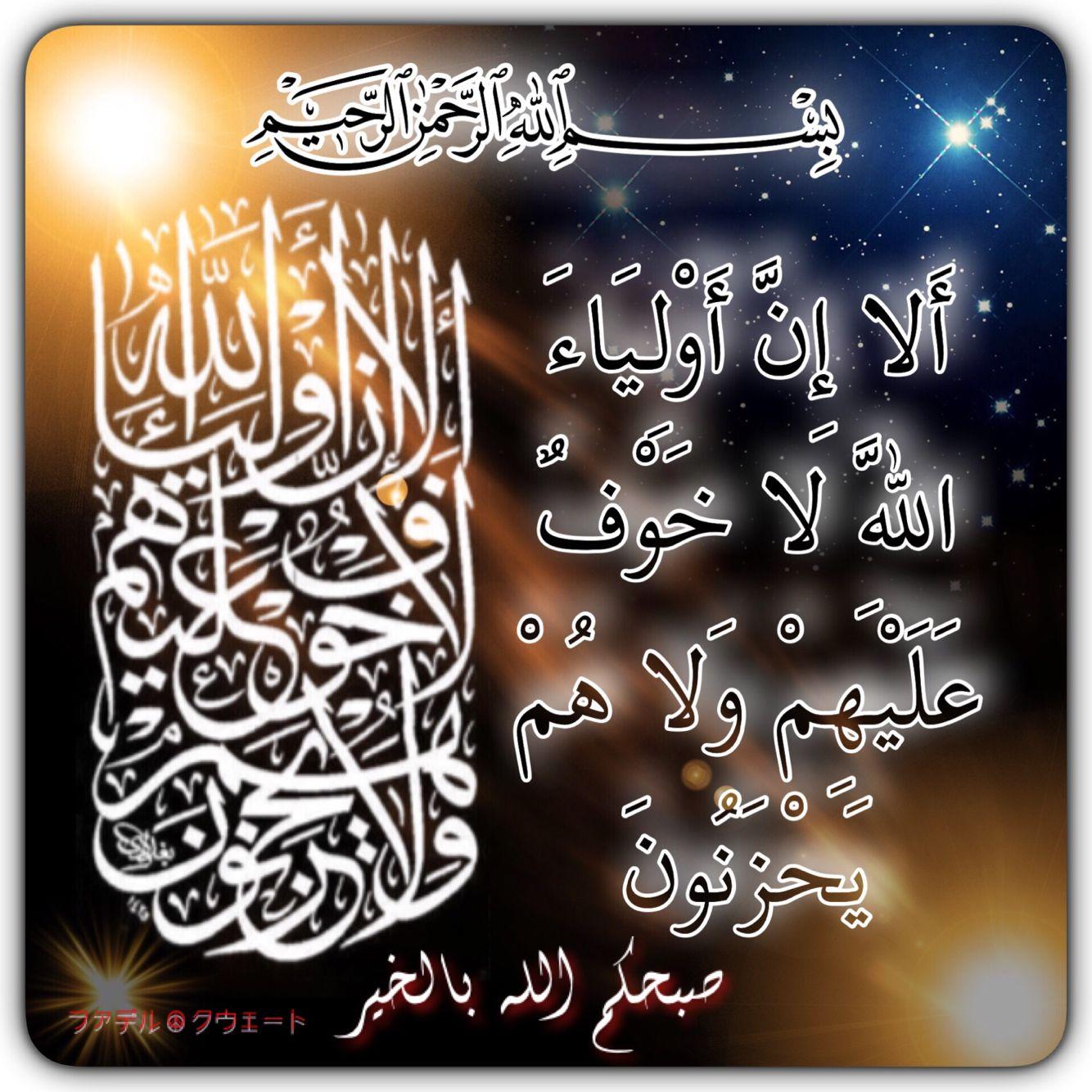 أ لا إ ن أ و ل ي اء الل ه لا خ و ف ع ل ي ه م و لا ه م ي ح ز ن ون يونس 63 Islam Quran Sufi