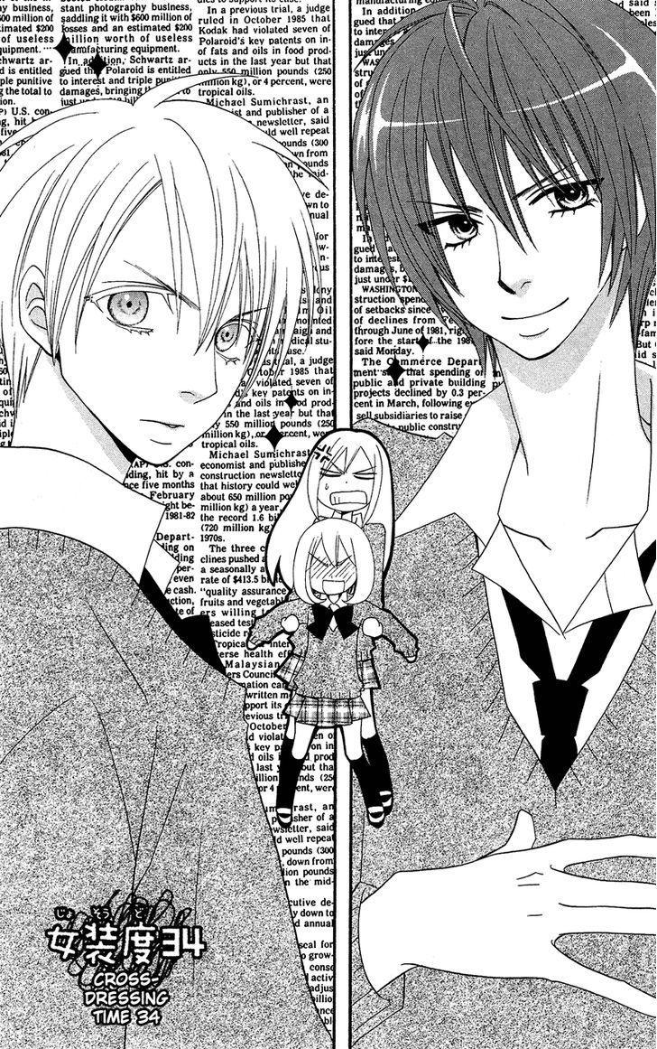 Usotsuki Lily vol.5 ch.34 Manga, Anime, Lily