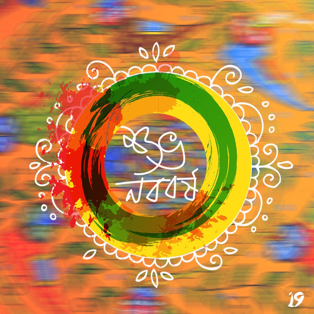 Bangla New Year 1422 Bengali new year, Card design, Artwork