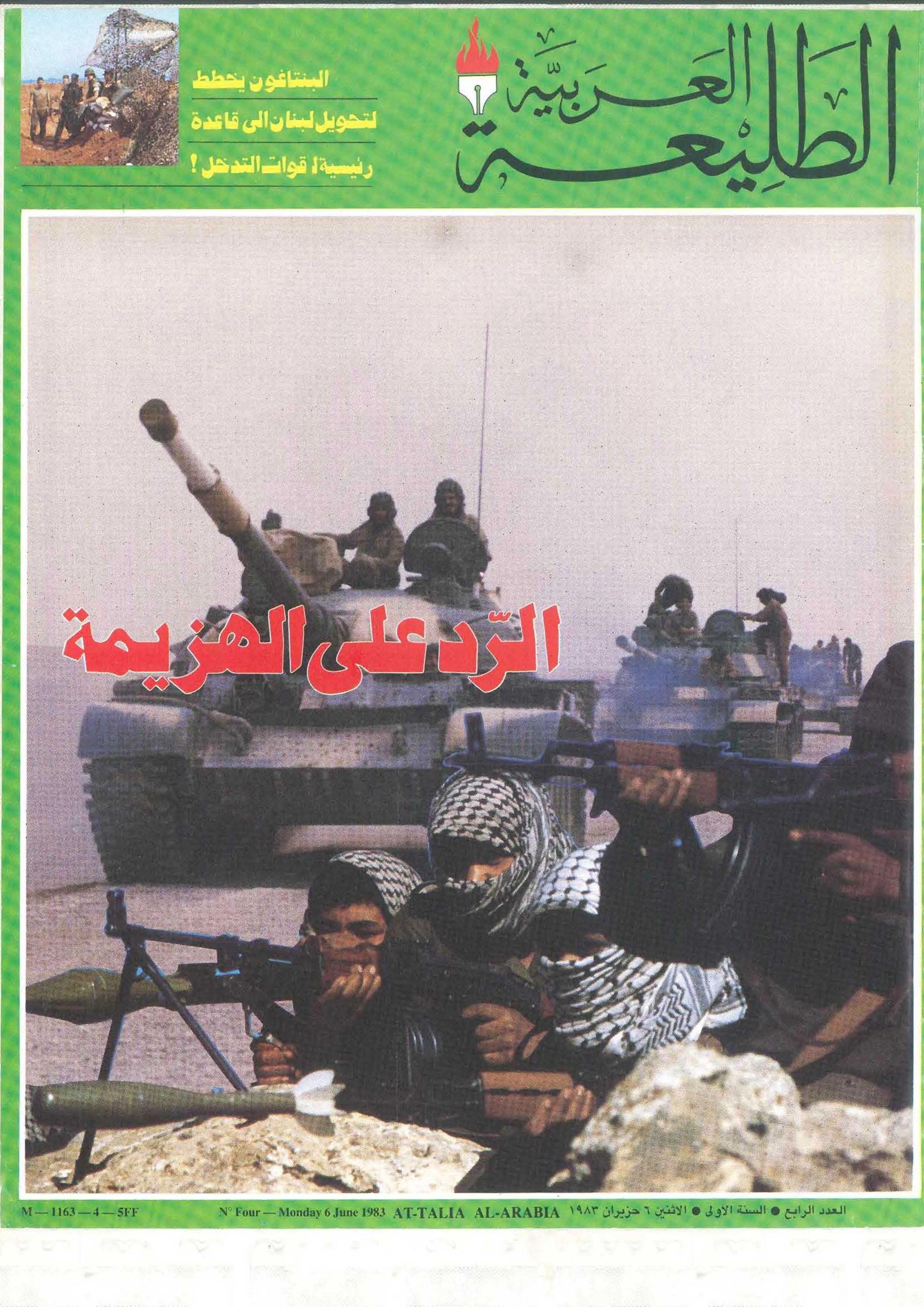 مجلة الطليعة العربية العدد الرابع 1983 دار الفارس العربي Free Download Borrow And Streaming Internet Archive In 2021 My Books Internet Archive Books