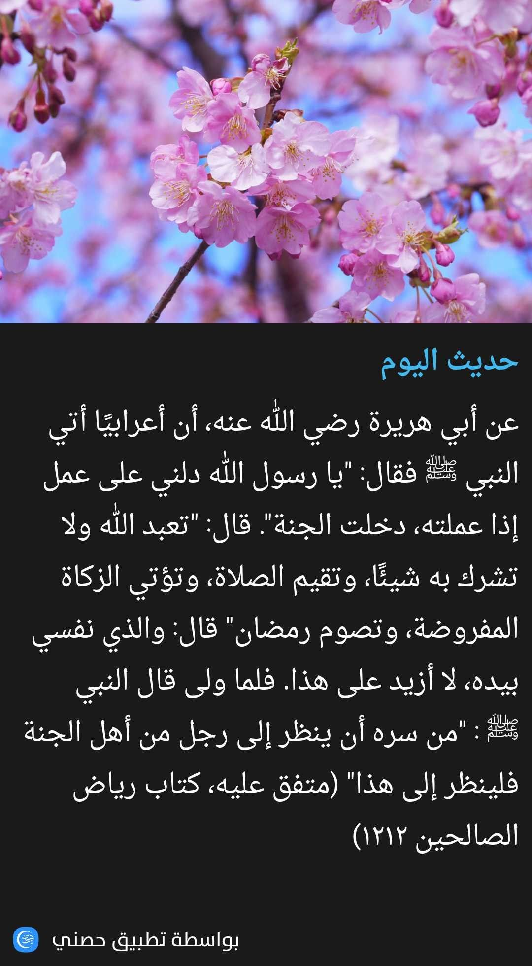 Pin By Firas Ben On أحاديث نبوية ٢ Hadith My Love Islam