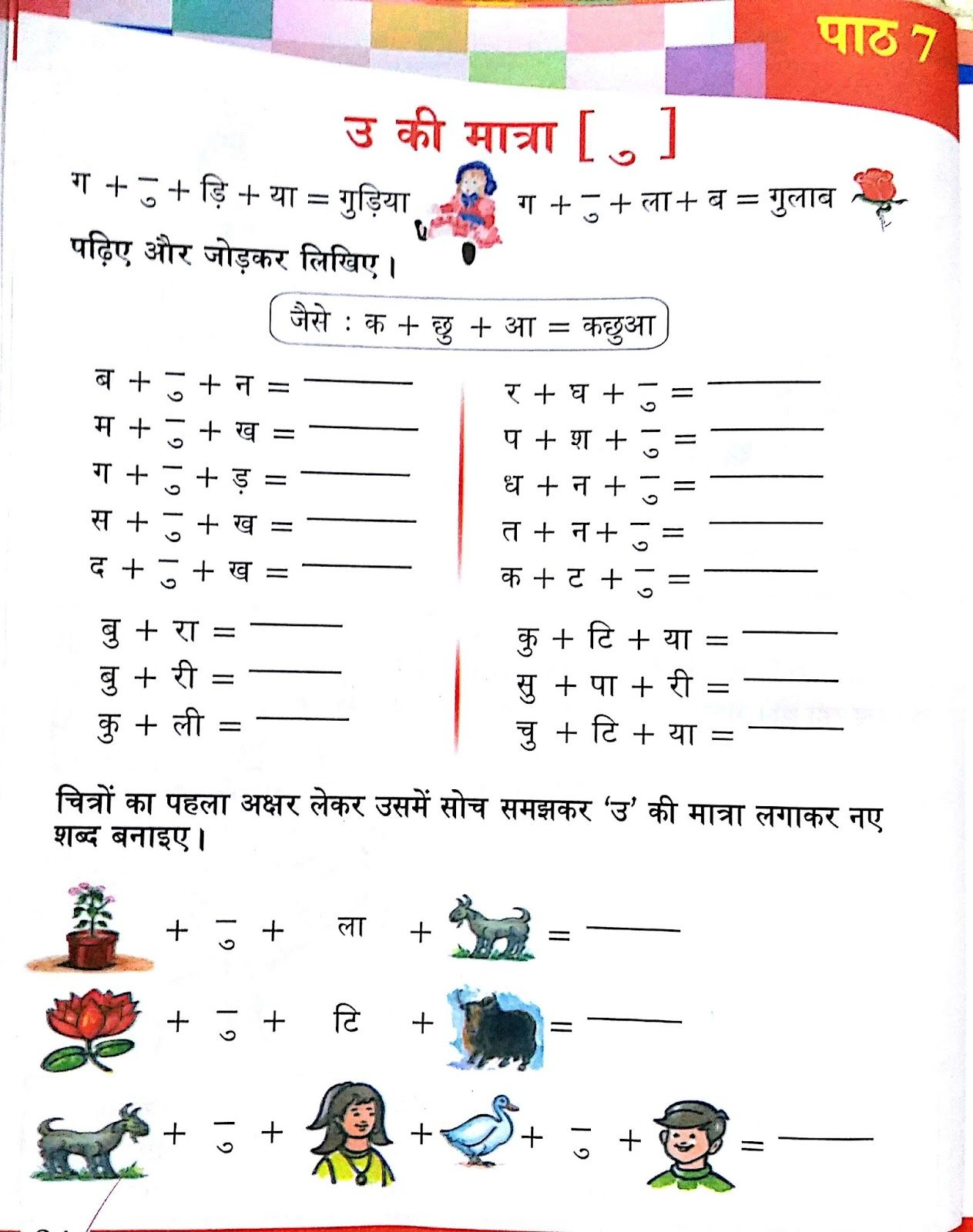 u+matra+3.jpg (1263×1600) Hindi worksheets, Hindi
