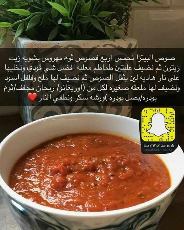 صوص بيتزا Cookout Food Food Receipes Cooking Recipes