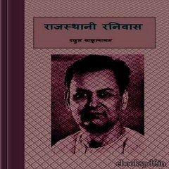 Rajasthani Ranivas by Rahul Sankrityayan Hindi ebook pdf download