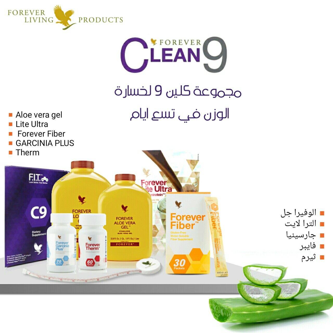 كلين9 مجموعة من المكملات الطبيعية مفيدة جدا لانقاص الوزن و سد الشهية و حرق الدهون كل منتجاتها طبيعية ليس لها اى اثار جانب Fibre Gel Aloe Gel Forever Aloe