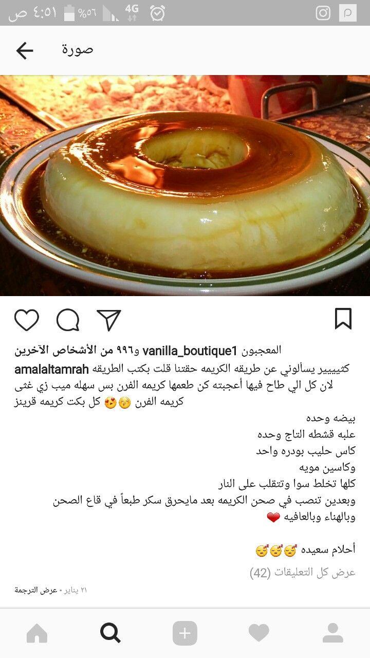 كريمه كرمل Arabic Food Desserts Arabian Food