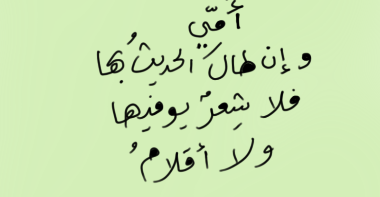 اجمل 20 خاطرة عن الام والاب لا تفوتك Arabic Calligraphy