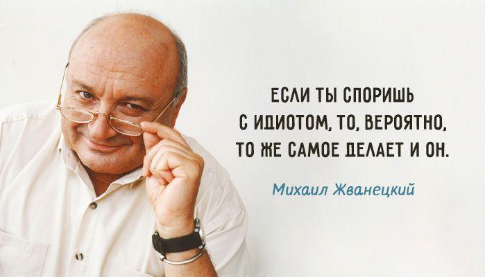 Минутка пятничного позитива от Mихаила Жванецкого | Цитаты, Знаменитые  высказывания, Вдохновляющие цитаты