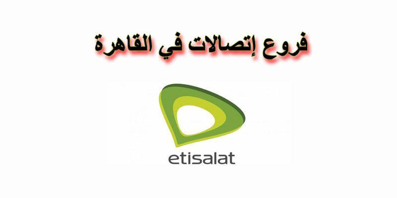 فروع إتصالات في القاهرة طالع عنوان الفرع واسم الشارع كاملا في خدمتك Cairo Gaming Logos Nintendo Wii Logo