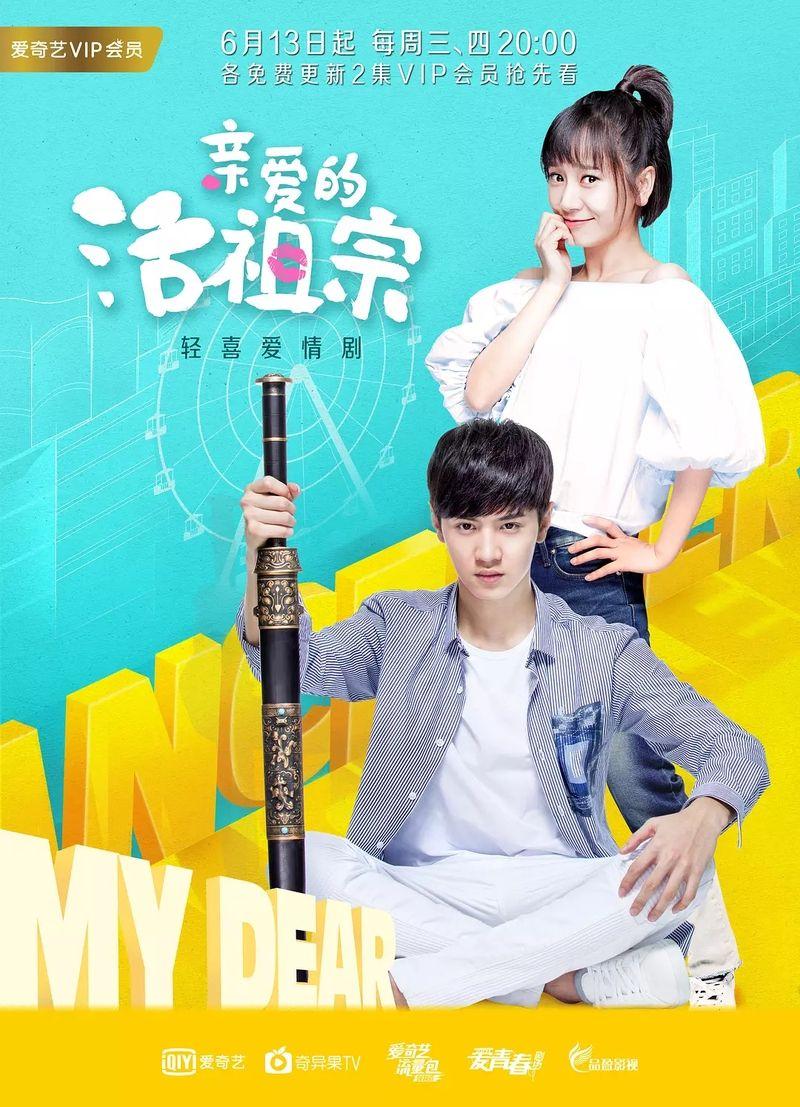 Hello Dear Ancestors (2018) Chinese Drama / Genres Comedy