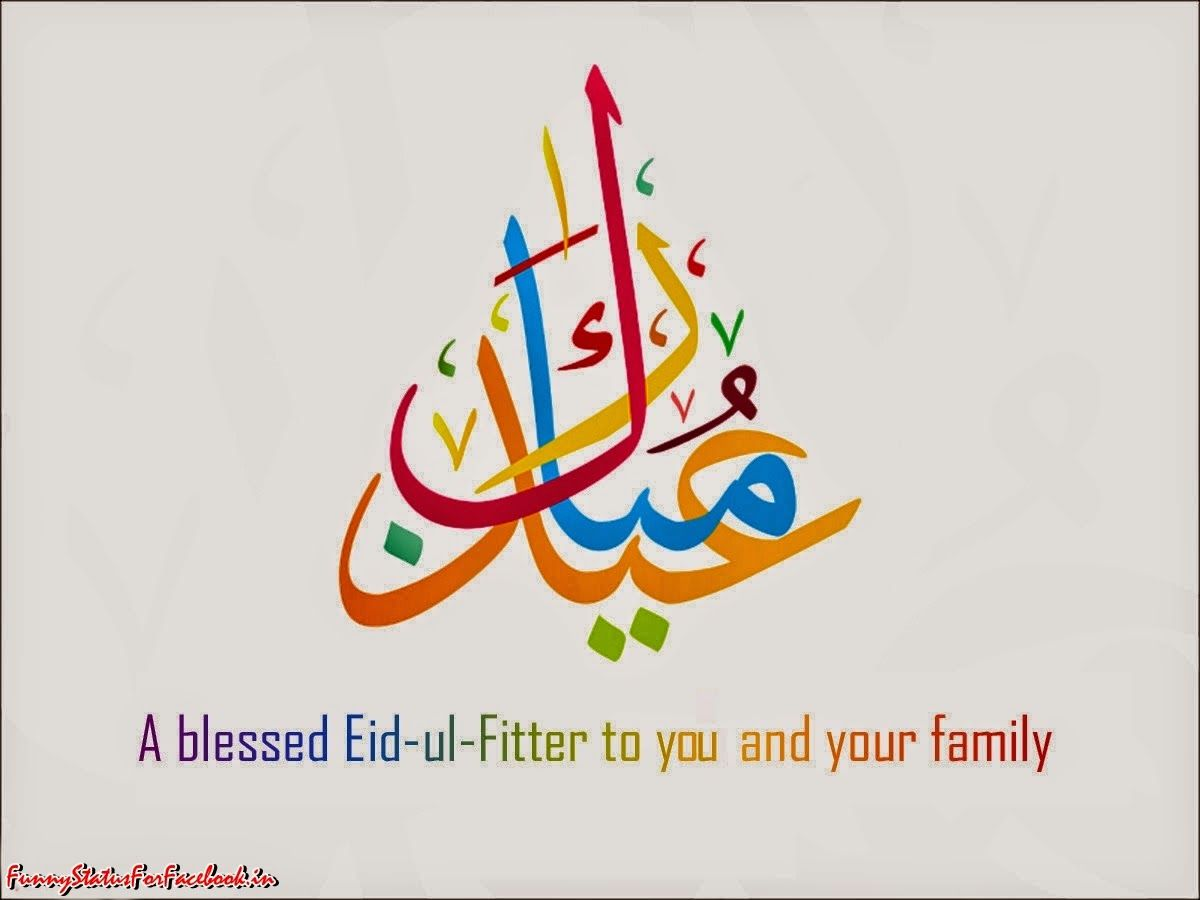 A blessed eid ul fitter to you and your family happy eid a blessed eid ul fitter to you and your family kristyandbryce Image collections