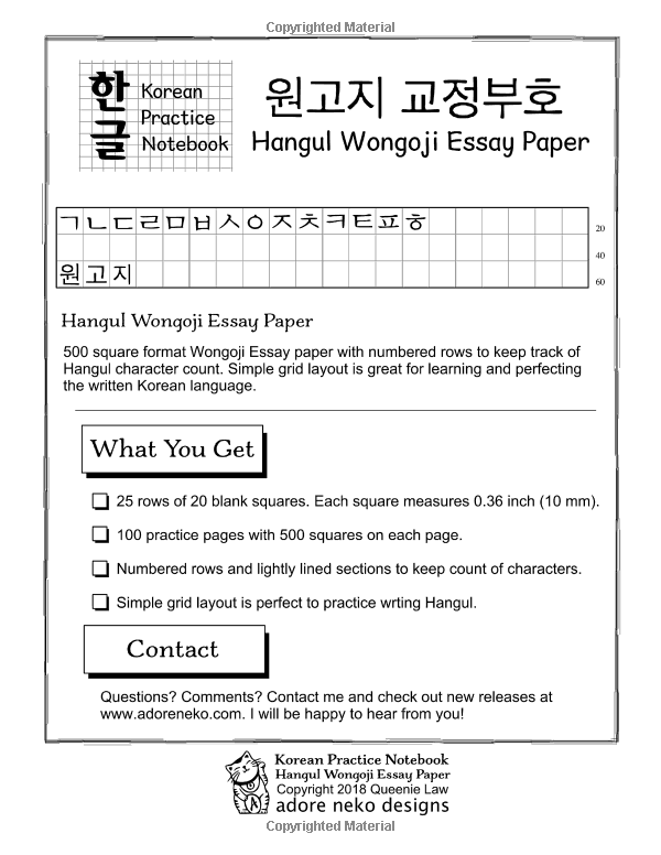 Korean Practice Notebook Hangul Wongoji Essay Paper Writing Book Blue Cover A About South Korea