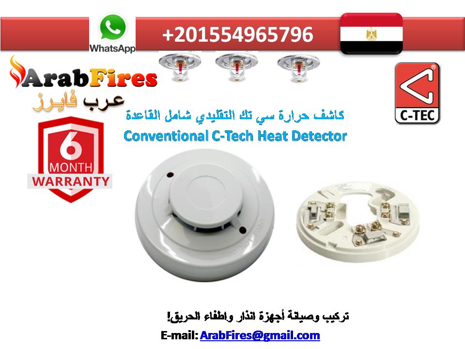 عرب فايرز حساس حرارة سي تك تقليدي للبيع بالضمان في مصر Heat Detector Timer Cooking Timer