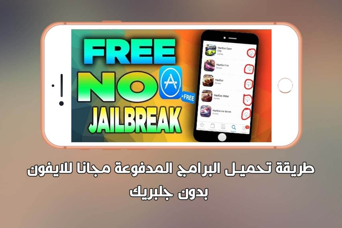 طريقة تحميل البرامج المدفوعة مجانا للايفون بدون جلبريك Free Paid Apps Iphone Apps Iphone Wallpaper