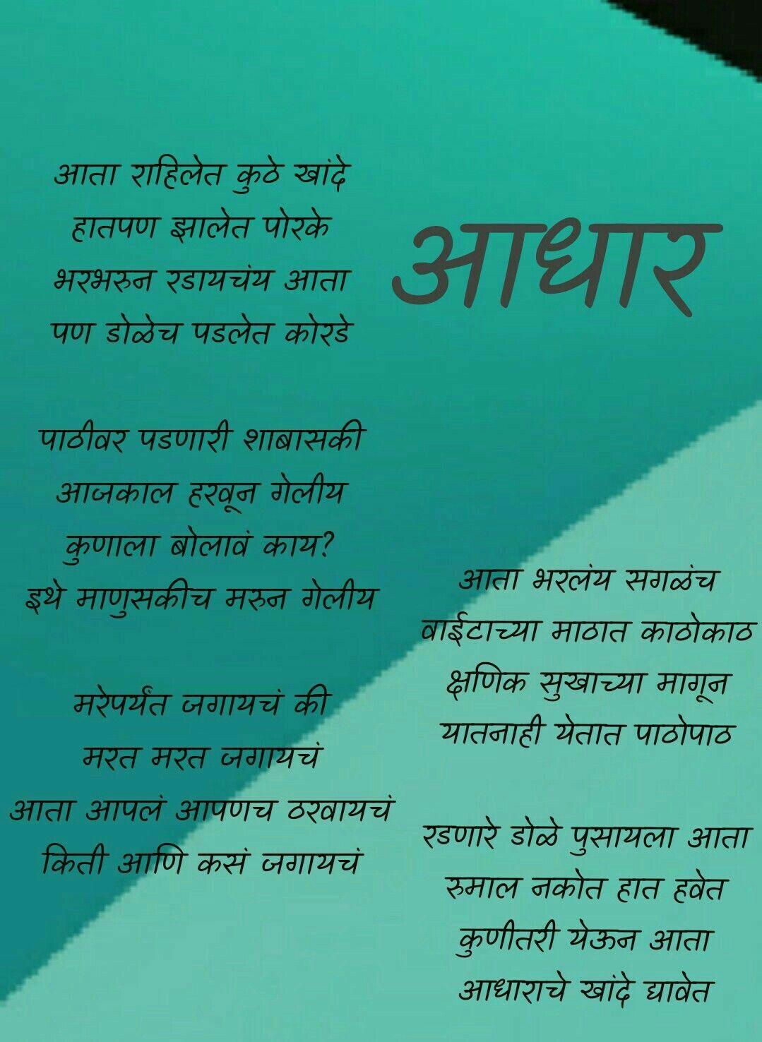 Pin By Manisha On Fakt Marathi Motivational Poems Marathi Poems