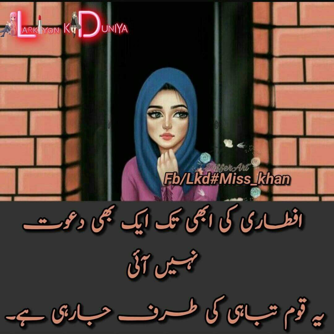Pin By Amber On Jokes Friends Quotes Funny Eid Poetry Ramadan Quotes