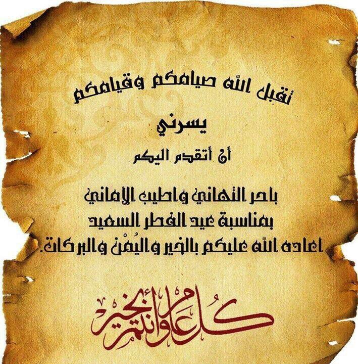 عيد الفطر Happy Eid Arabic Calligraphy Eid Al Adha Greetings