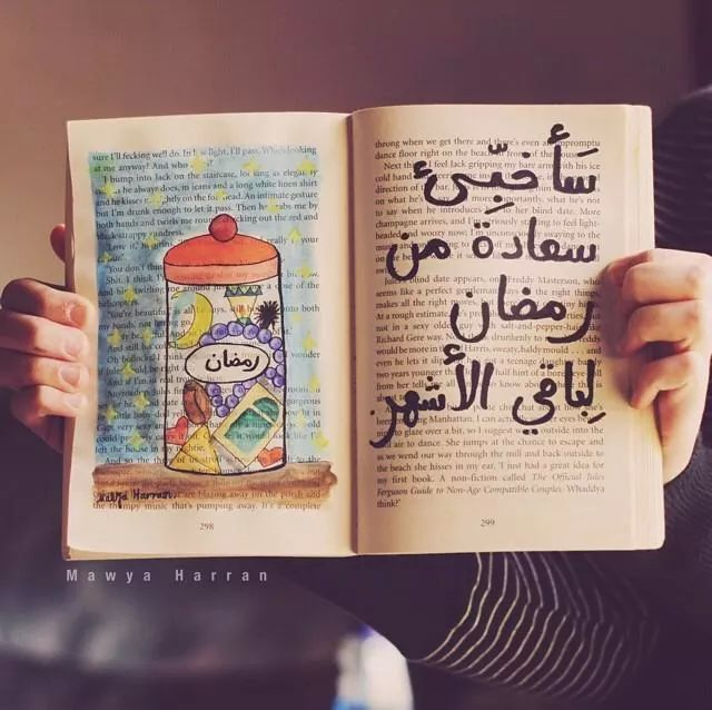 Nouf Ibrahim لباقي العمر لشق الآخر من الحياة Ramadan Quotes Ramadan Ramadan Cards