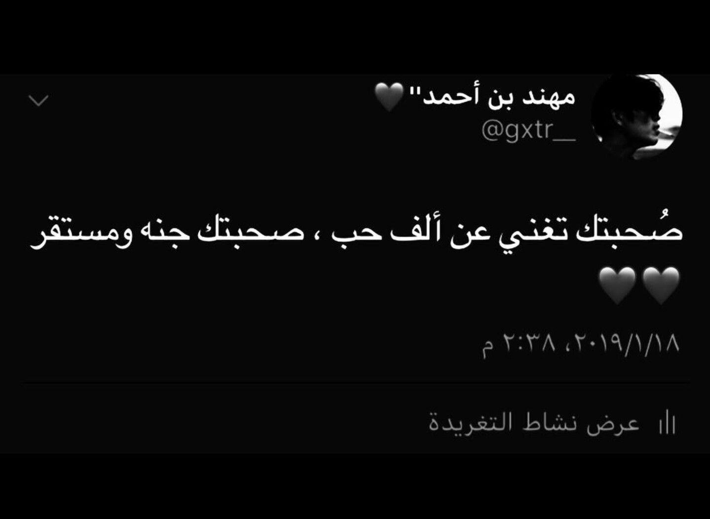 Pin By La Reina Aya On تغريدة سوداء Black Tweet Best Friend Quotes Friends Quotes Short Quotes Love