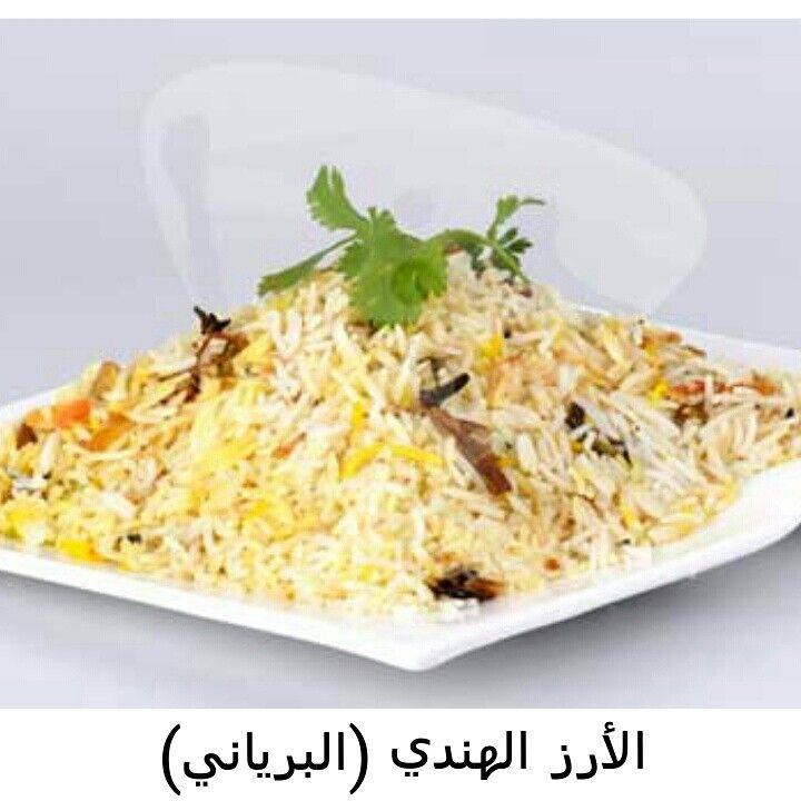 المقادير 3 كوب كبير أرز بسمتي 2 حبة بصل كبيرة 2 حبة فلفل أخضر 5 فص ثوم توابل البرياني الهندي 1 معلقة صغيرة زنجبيل أ Indian Food Recipes Food Kuwait Food
