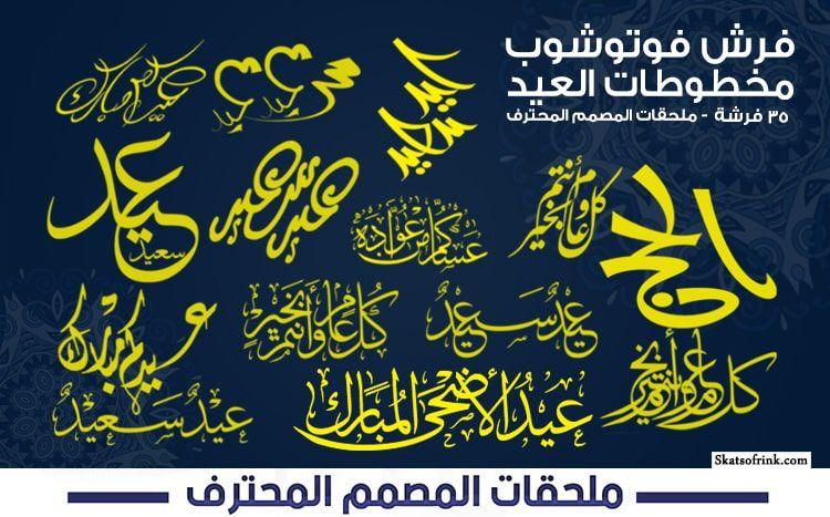 فرش مخطوطات عيد الأضحي والفطر فرش فوتوشوب ملحقات المصمم المحترف Art Quotes Arabic Calligraphy Chalkboard Quote Art