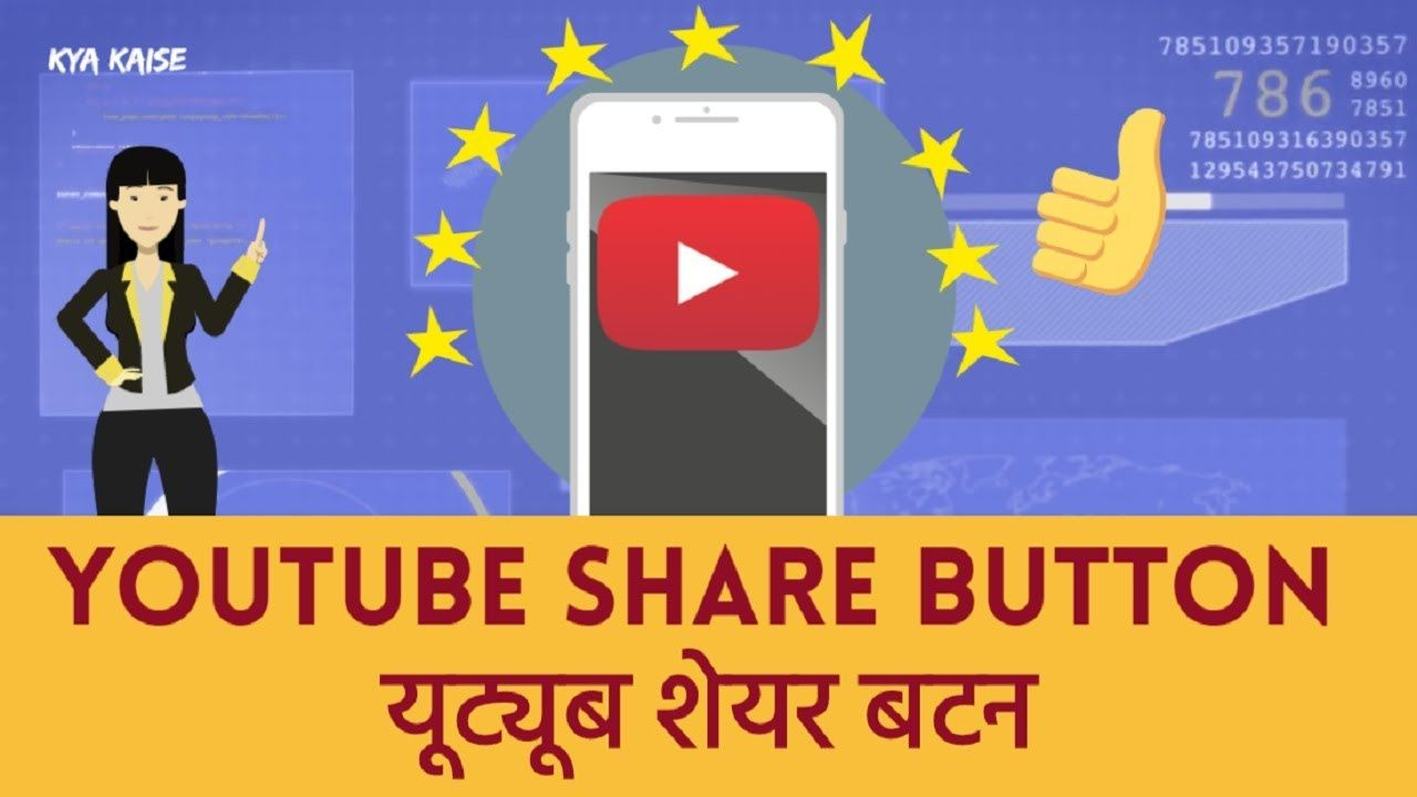 Share On Youtube Youtube Sharing Youtube Chat Kya Hai Youtube Par
