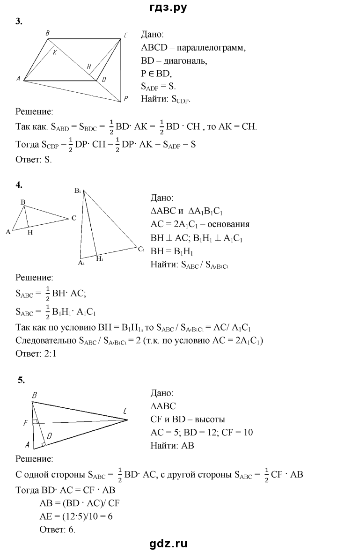 500 задач по химии 8 класс решебник