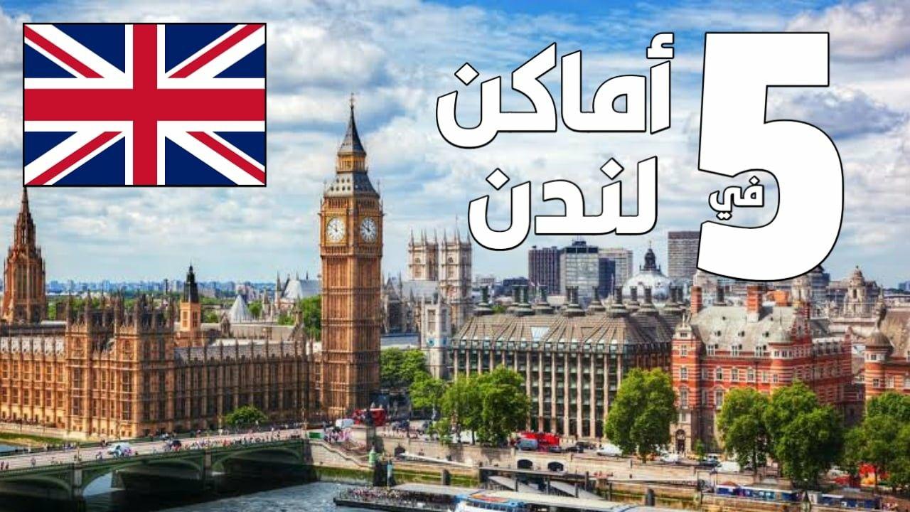 أهم الأماكن الجاذبة للسياح في لندن التي عليك زيارتها السياحة في بريطانيا Big Ben London Landmarks