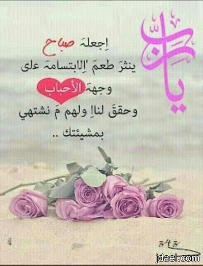 Pin By بسومه On ﺻ ﺒ ﺄ ﺡ ﺃ ﻟ ﺨ ﻴ ﺮ ﺃ ﺕ Islamic Gifts Night Wishes My Life Quotes