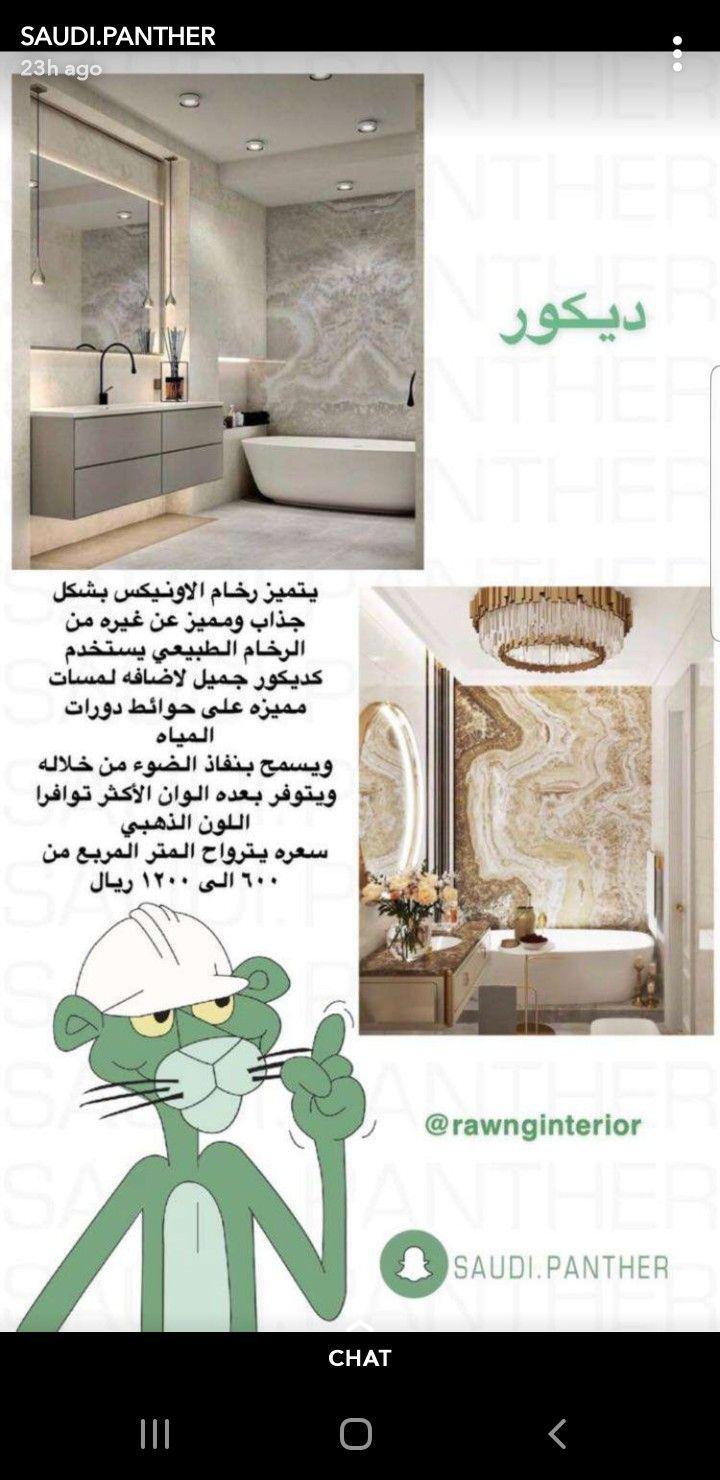 Pin By Nana Al D On Home Decor ديكور Living Room Design Decor Wallpaper Interior Design House Interior Decor