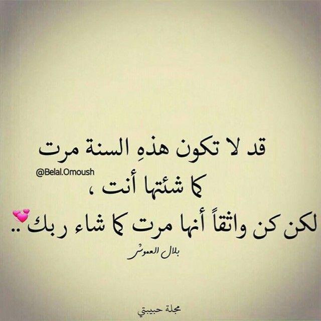 كما شاء ربك وما يختار ربك الا الخير Quotes Arabic Words Arabic Quotes
