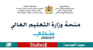 منحة التعليم العالي بالمغرب منحتي 2020 2021 منحة التعليم العالي بالمغرب منحتي 2020 2021 التسجيل في منحتي 2 Incoming Call Study Incoming Call Screenshot