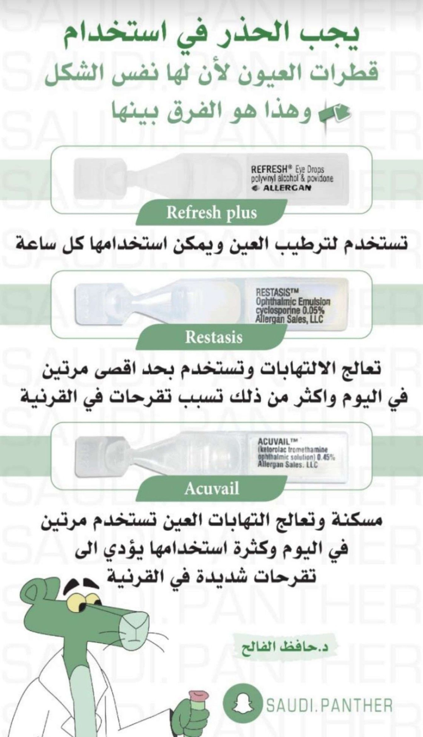 Pin By Momo22 On Healthy Life Experience Beauty Care Application Iphone Allergan