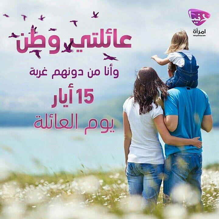 عائلتي وطن وأنا من دونهم غربة عائلة وطن يوم العائلة السند الثقة الحنان اﻷمان الثقة دنيا امرأة كويت كويتيات كويتي بحري Poster Movie Posters Movies