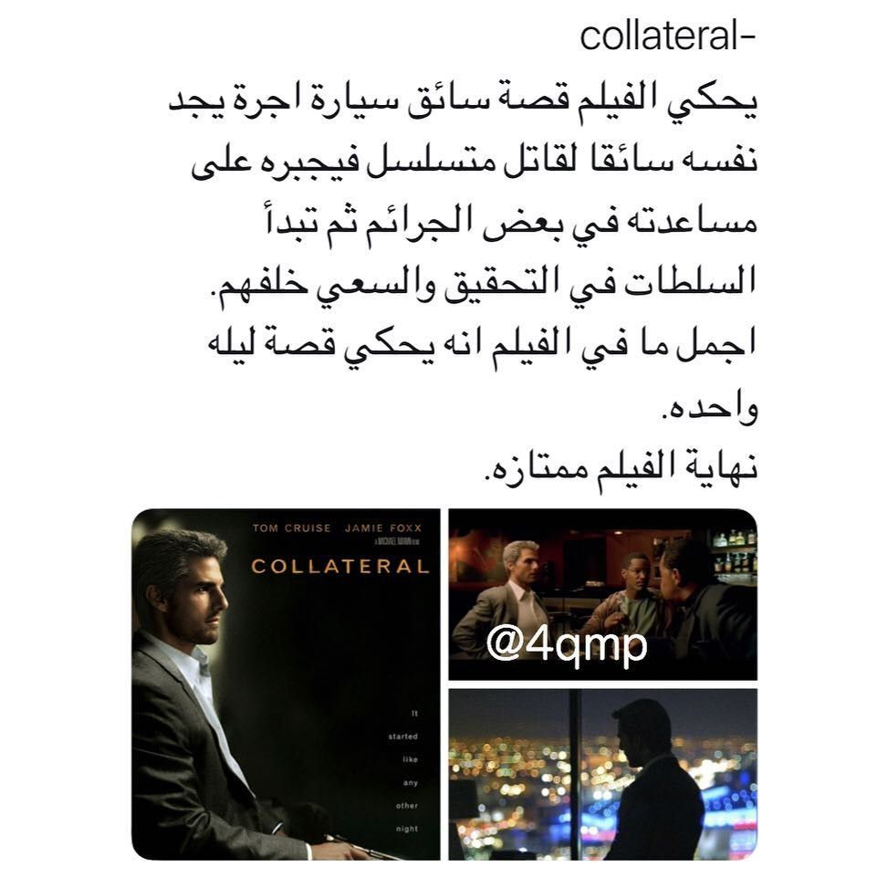 Collateral In 2020 Closer Quotes Movie Night Film Good Movies To Watch