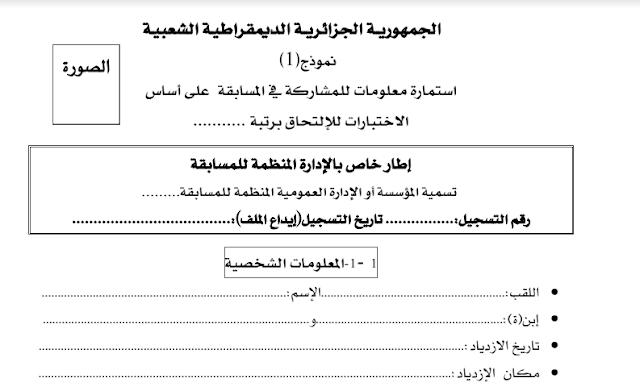 إستمارة التسجيل في مسابقة التوظيف على أساس الإختبارات للرتب Http Www Seyf Educ Com 2019 10 Istimara Tasjile Ijhtibare Html