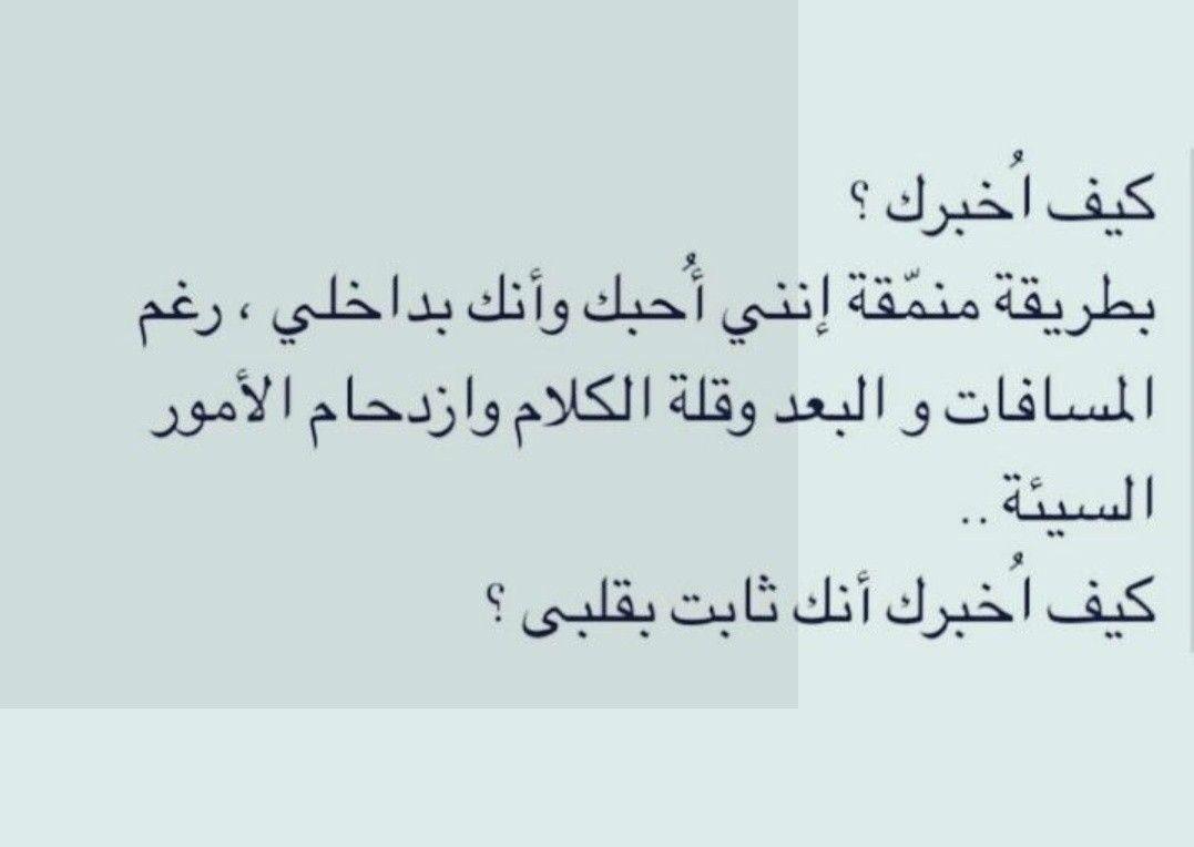 ماشي ياقمر وانت كمان جوايا بس ميمنعش من اني بشتاق لصوتك وانك وحشتيني Arabic Quotes Arabic Words Quotes