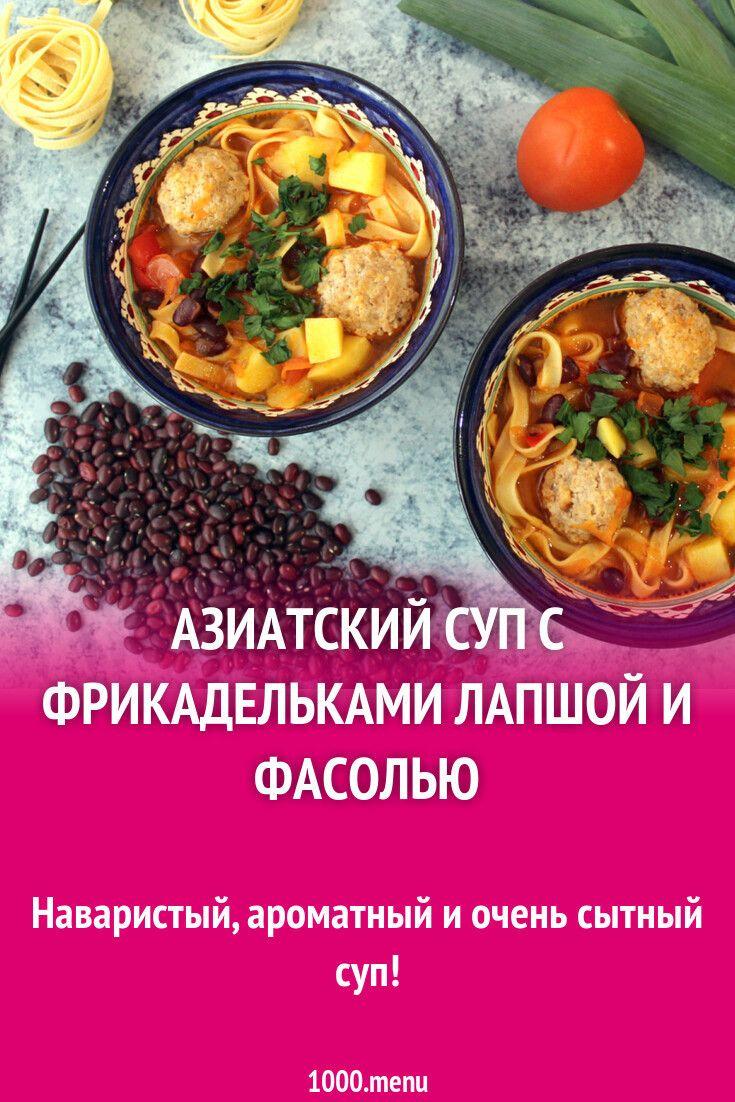 Азиатский суп с фрикадельками лапшой и фасолью рецепт с ...